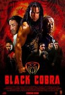 Черная кобра (2013)