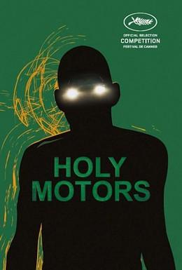 Постер фильма Корпорация Святые моторы (2012)