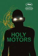 Корпорация Святые моторы (2012)