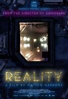Реальность (2012)