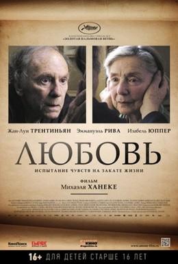 Постер фильма Любовь (2012)