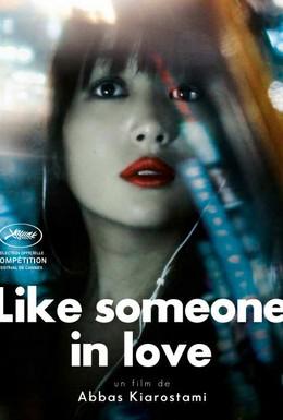 Постер фильма Как влюбленный (2012)