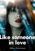 Как влюбленный (2012)