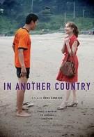 В другой стране (2012)