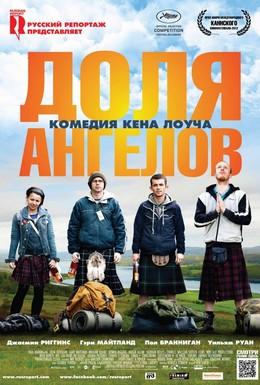 Постер фильма Доля ангелов (2012)