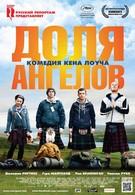 Доля ангелов (2012)