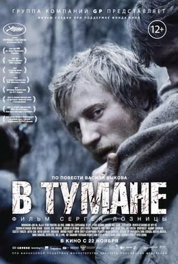 Постер фильма В тумане (2012)