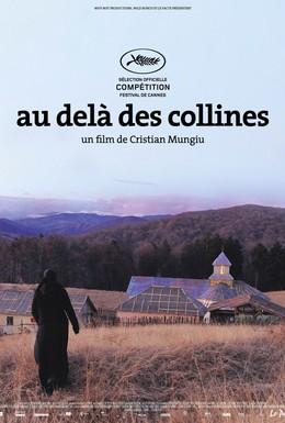 Постер фильма За холмами (2012)