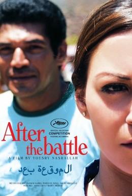 Постер фильма После битвы (2012)
