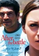 После битвы (2012)
