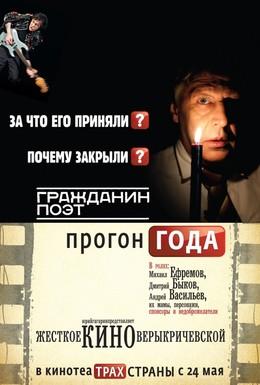 Постер фильма Гражданин поэт. Прогон года (2012)