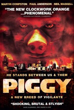 Постер фильма Свинтус (2012)