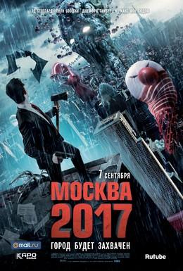 Постер фильма Москва 2017 (2012)
