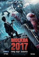 Москва 2017 (2012)