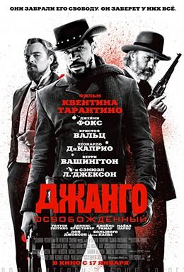 Постер фильма Джанго освобожденный (2012)