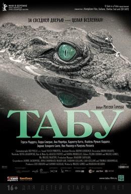 Постер фильма Табу (2012)