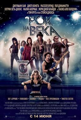 Постер фильма Рок на века (2012)
