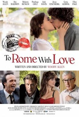 Постер фильма Римские приключения (2012)