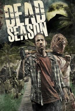 Постер фильма Мертвый сезон (2012)