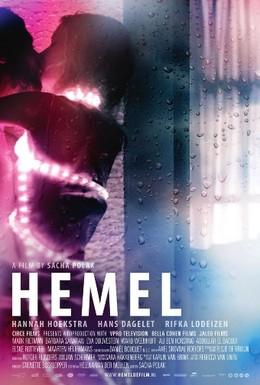 Постер фильма Хемель (2012)