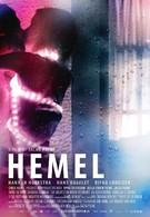 Хемель (2012)