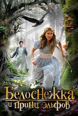Постер фильма Белоснежка и принц эльфов (2012)