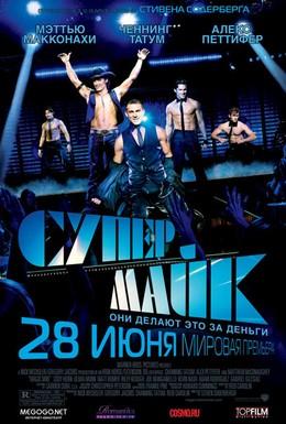 Постер фильма Супер Майк (2012)