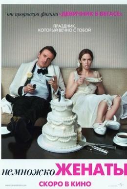 Постер фильма Немножко женаты (2012)