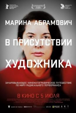 Постер фильма Марина Абрамович: В присутствии художника (2012)