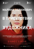 Марина Абрамович: В присутствии художника (2012)