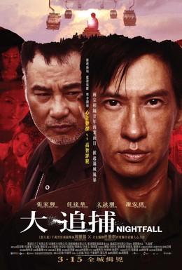 Постер фильма Наступление ночи (2012)