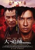 Наступление ночи (2012)
