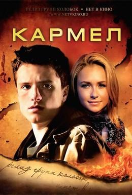 Постер фильма Кармел (2012)