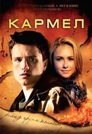 Кармел (2012)