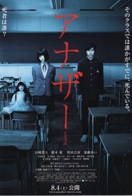 Постер фильма Иная (2012)