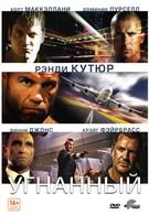 Угнанный (2012)