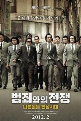 Постер фильма Безымянный гангстер (2012)