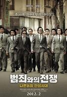 Безымянный гангстер (2012)