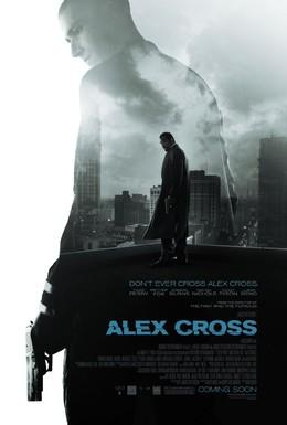 Постер фильма Я, Алекс Кросс (2012)