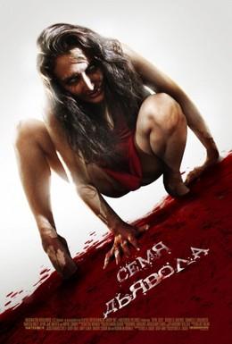 Постер фильма Семя Дьявола (2012)