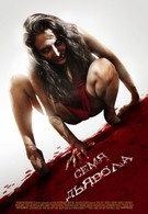 Семя Дьявола (2012)