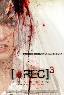 Постер фильма Репортаж со свадьбы (2012)