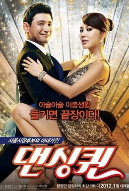 Постер фильма Королева танца (2012)