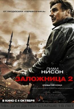 Постер фильма Заложница 2 (2012)