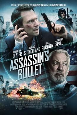 Постер фильма Код доступа София (2012)