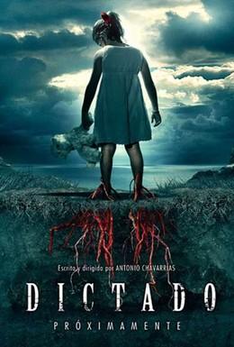 Постер фильма Детские игры (2012)