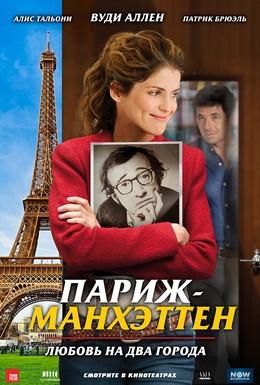 Постер фильма Париж-Манхэттен (2012)