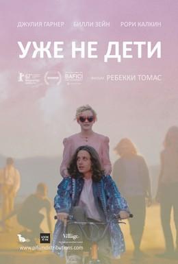 Постер фильма Уже не дети (2012)