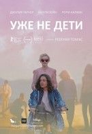 Уже не дети (2012)