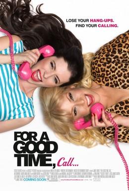 Постер фильма Если хочешь хорошо провести время, звони… (2012)